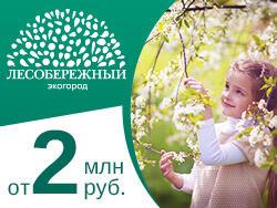 Квартиры на Новой Риге, ЖК «Лесобережный» Скидки до 20% на все квартиры